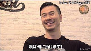 【スマッシュヒット sp】AK 69 vs 漢 a k a  GAMI 壮絶な過去 須藤凜々花 ak-69 検索動画 20