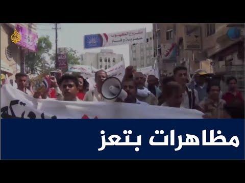 مظاهرات بتعز منددة بالحوثيين والتحالف ودعما للشرعية  - نشر قبل 3 ساعة