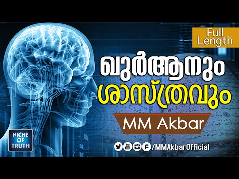 Quran & Modern Science - Full Programme  - MM Akbar | Niche of Truth Sneha Samvadam