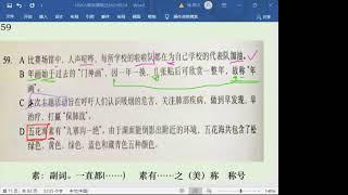 L169 #HSK6 #真题 2020 第五套 第59题 #南京大学 HSK六级网课课堂实录 #중국어 #中國語 #汉语水平考试 #高级汉语 #汉语语法 #对外汉语教学