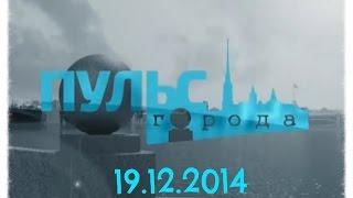 Пульс города Санкт-Петербург 19.12.2014