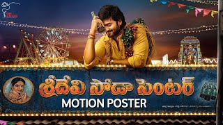 Sridevi Soda Center Motion Poster | Sudheer Babu | Karuna Kumar | Mani Sharma | 70mmEntertainments