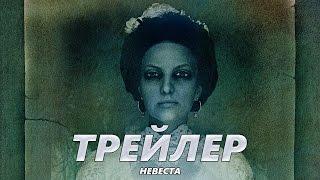 Невеста - Трейлер на Русском | 2017 | 2160p