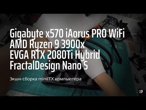 Экшн-Сборка MiniITX компьютера. Ryzen 9 3900x, EVGA Hybrid 2080 Ti и корпус FractalDesign Nano S