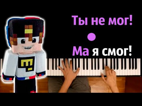 @ЕвгенБро - Ты не мог! Ма я cмог! ● караоке | PIANO_KARAOKE ● ᴴᴰ + НОТЫ & MIDI