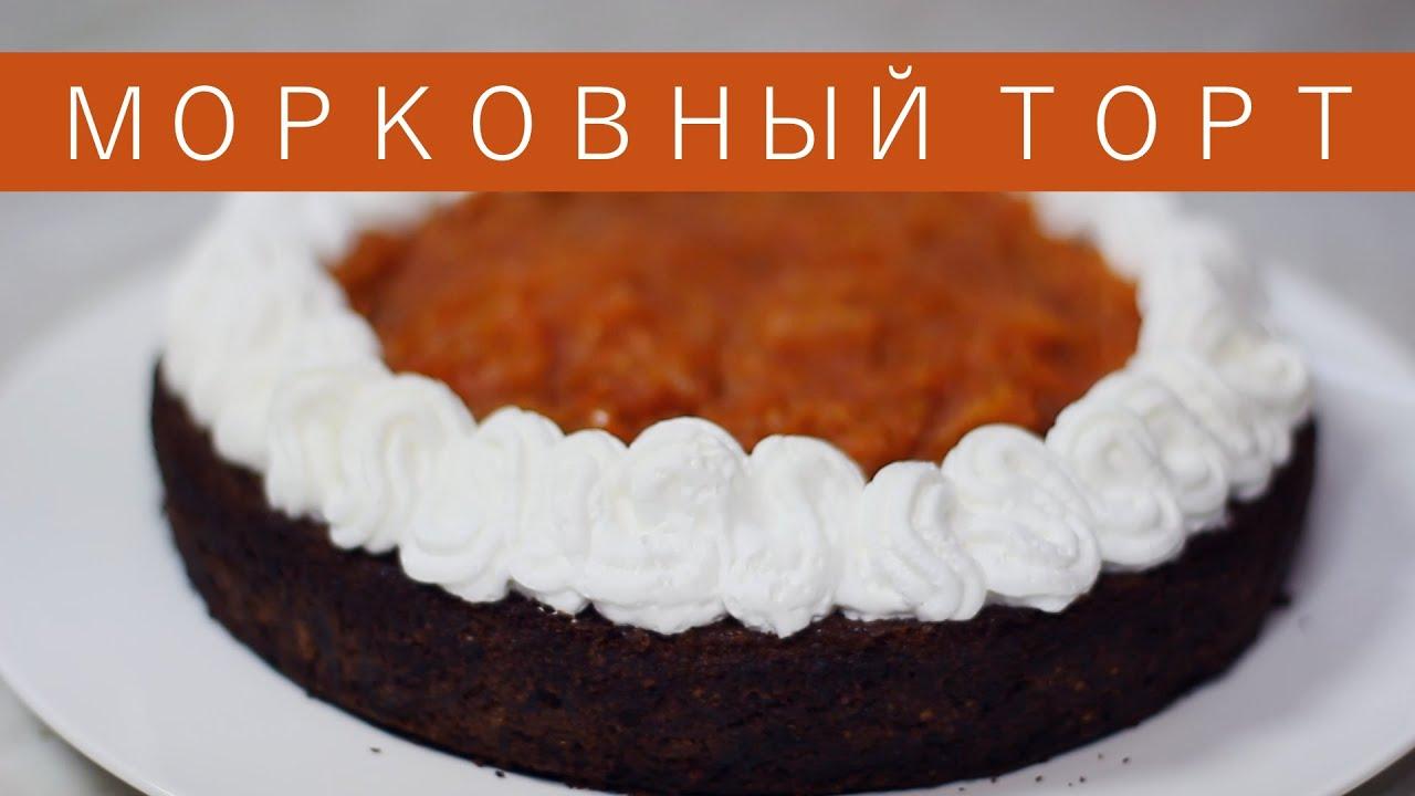 Морковный торт селезнев рецепт пошагово