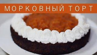 Швейцарский морковный торт|пирог / Рецепты и Реальность / Вып. 110