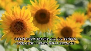 「ひまわり」は1997(平成9)年8月30日にリリースされた松山千春の42枚...
