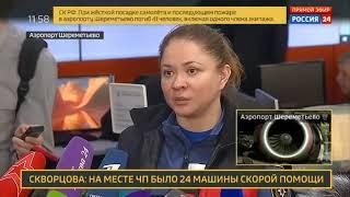 Смотреть видео Юлия Шойгу рассказала, как оказывают психологическую помощь после трагедии в Шереметьеве   Россия 24 онлайн