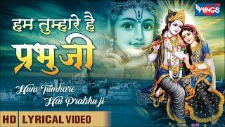 Hum tumhare hain prabhu ji | new krishna bhajan | hindi devotional songs 2017