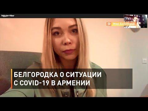 Белгородка о ситуации с COVID-19 в Армении