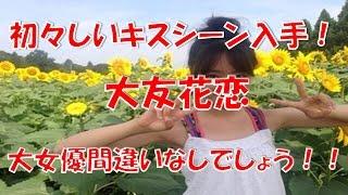 『恋仲』出演 大友花恋さんの初々しいキスシーンを公開!【画像】 関連...