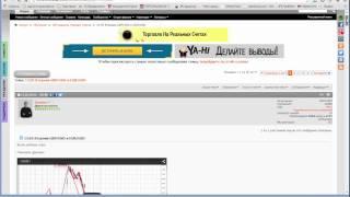 Видео обзор онлайн торгов | Обучение Форекс онлайн