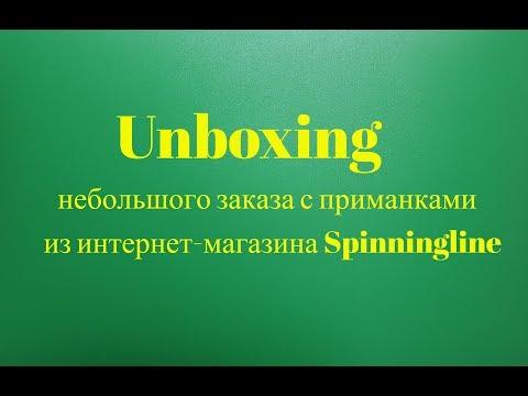 Unboxing небольшого заказа c приманками из интернет-магазина Spinningline