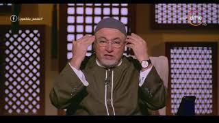 لعلهم يفقهون - الشيخ خالد الجندي: محمد صلاح أنقذ الملايين من الإدمان