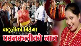 बाटुलीकाे बिहे    New Nepali Lok song 2075,2018    Devi Gharti ft. Pawankali