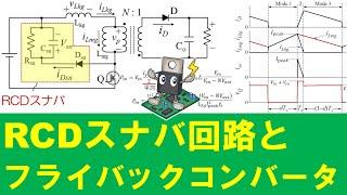【パワエレ】フライバックコンバータとRCDスナバ回路 Flyback Converter and RCD Snubber