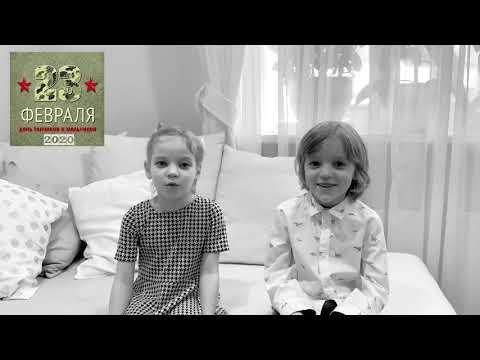 23 февраля 2020   Видео-поздравление   День танчиков и мальчиков