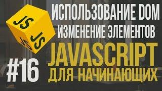 уроки JavaScript  #16 - Изменение элементов с помощью DOM