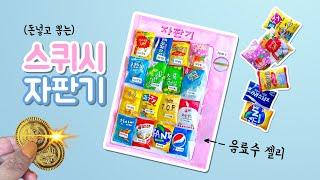 종이스퀴시 자판기 만들기 (ver. 캔음료) diy p…