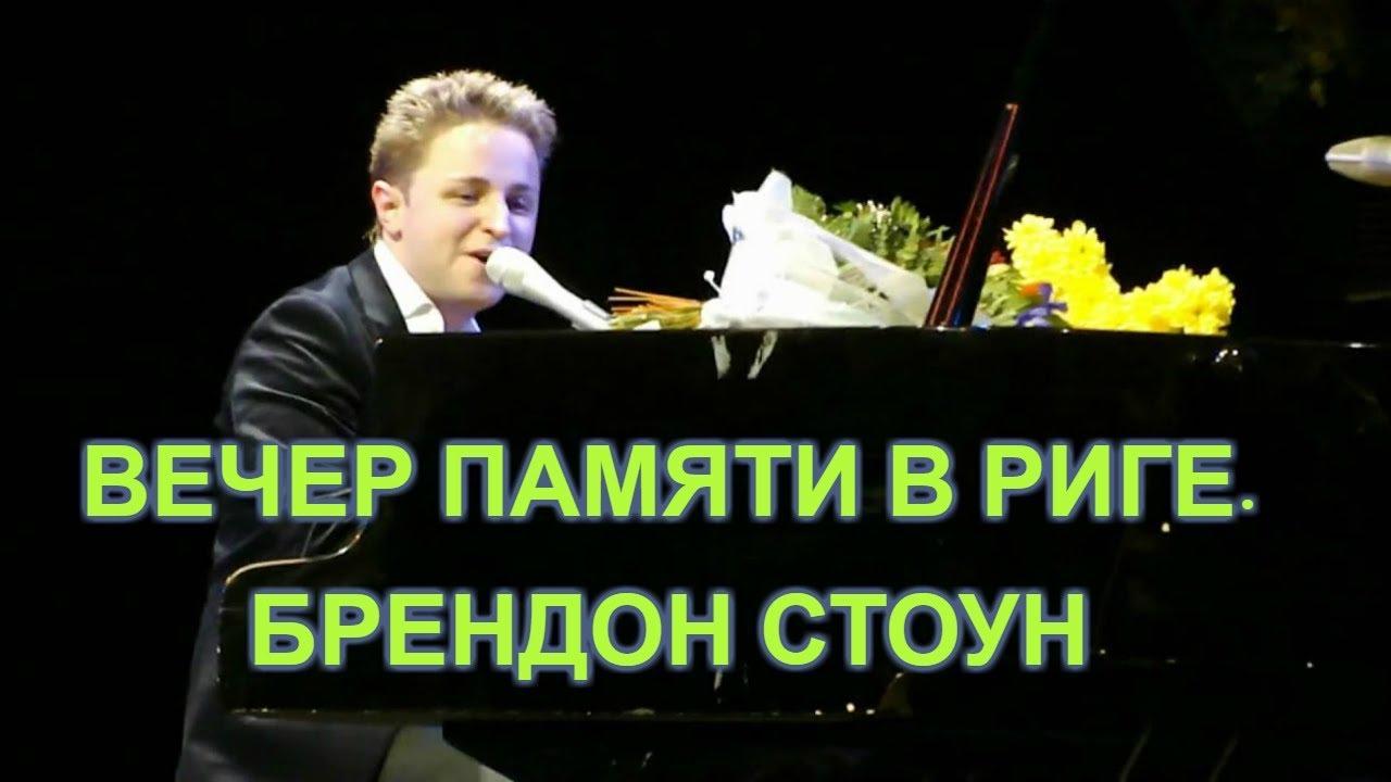 Брендон Стоун (Brandon Stone) на вечере памяти Михаила Задорнова в Риге