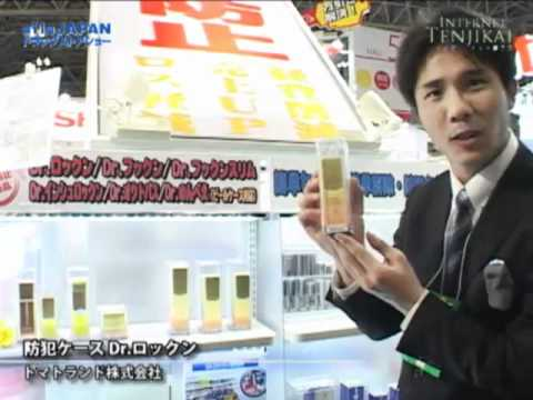 [11th Japan Trade Fair For Drug Stores] Security case Dr.Lockn - Tomato Land Co., Ltd.