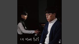 Provided to YouTube by IOKI 네 번째 손가락 (Fourth Finger) · 박주현...