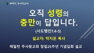 [행1:4-5 오직 성령충만이 답입니다] 박지운 목사 (창립25주년 기념집회 둘째날 저녁집회)