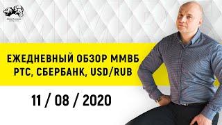 Ежедневный обзор Московская биржа от 11 08 20 I Фьючерс на Индекс РТС, Рубль, Доллар, акции Сбербанк