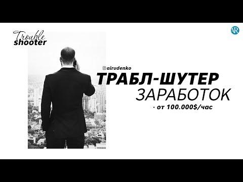 Профессия Troubleshooter/трабл-шутер. Примеры и заработок