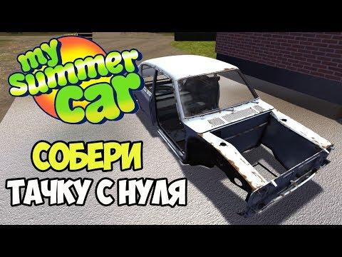 Собери машину с нуля! Симулятор финна | My Summer Car #1