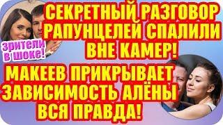 Дом 2 Свежие Новости ♡ 5 ноября 2019. Эфир (11.11.2019).