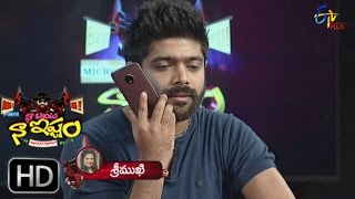 Naa Show Naa Ishtam | Prank Call To Anchor Sreemukhi | 19th April 2017 | ETV Plus