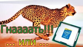 Процессор для игр: гнать или не гнать - вот в чем вопрос! (i5-4670K)