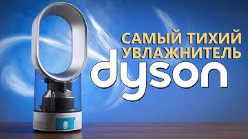 Самый тихий в мире увлажнитель воздуха - DYSON AM10 Humidifier