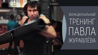 Функциональная тренировка Павла Журавлёва || Pavel Zhuravlev functional training