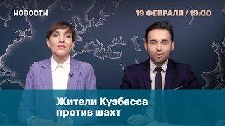Жители Кузбасса против угольных разрезов