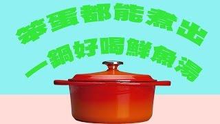 【鑄鐵鍋料理食譜教學】如何使用鑄鐵鍋來煮鮮魚湯 | 羊食廚房