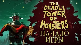 The Deadly Tower of Monsters Начало игры (First Minutes PC Gameplay 60FPS)
