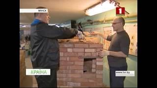 Курсы печников в Минске! Мы лучшие!!!