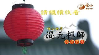 【混元禪師隨緣開示185】| WXTV唯心電視台