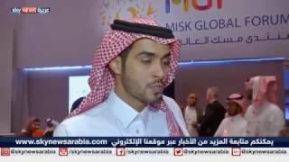منتدى مسك العالمي.. فرصة لشباب السعودية