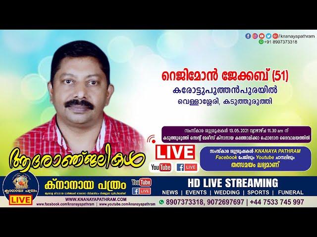 കടുത്തുരുത്തി കരോട്ടുപുത്തന്പുരയില് റെജിമോന് ജേക്കബ് (51) | Funeral Service LIVE | 13.05.2021