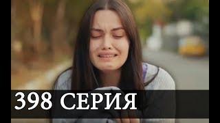 ТЫ НАЗОВИ 398 Серия АНОНС На русском языке Дата выхода