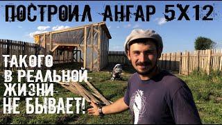 Один построил ангар 5х12 своими руками за 20 дней. Стройка. Сенник. Мастерская. Гараж. Строение века