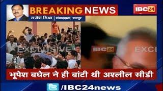 Raipur Big News: Sex CD मामले में Bhupesh Baghel को जेल | कोर्ट के बाहर कांग्रेसियों का प्रदर्शन