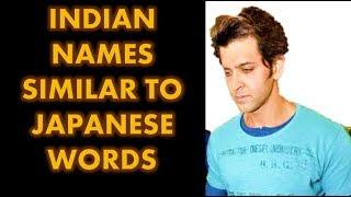INDIAN BOY NAMES SIMILAR TO JAPANESE WORDS