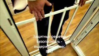 проверка весом - решетки безопасности