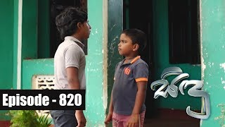 Sidu | Episode 820 27th September 2019 Thumbnail