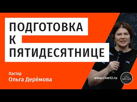 Подготовка к Пятидесятнице — пастор Ольга Деремова (31.05.20)